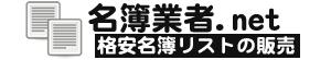 名簿業者.net